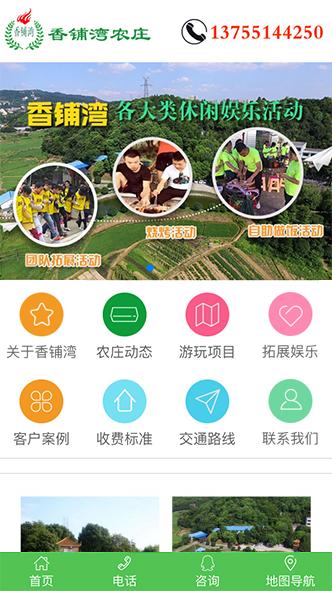 香铺湾农家乐