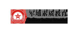 军地素质教育