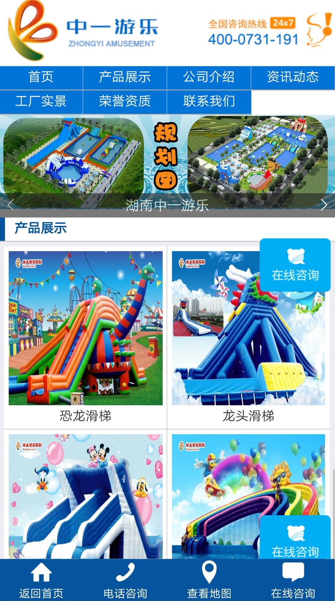 湖南省中一游乐设备有限公