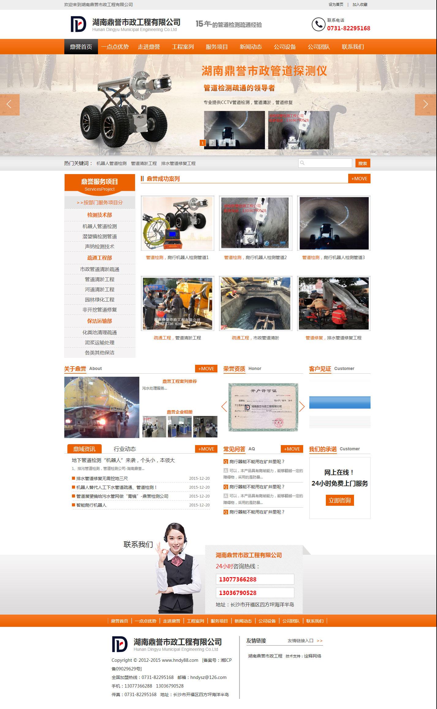 湖南鼎誉市政工程有限公司