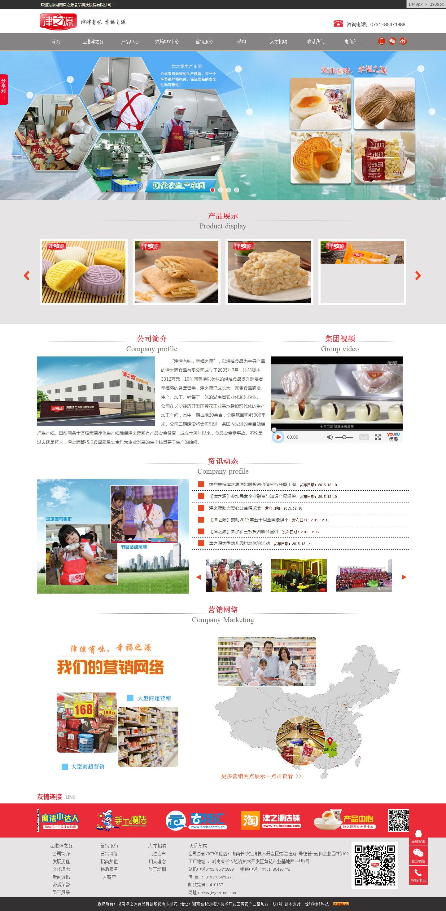 湖南津之源食品科技股份有限公司