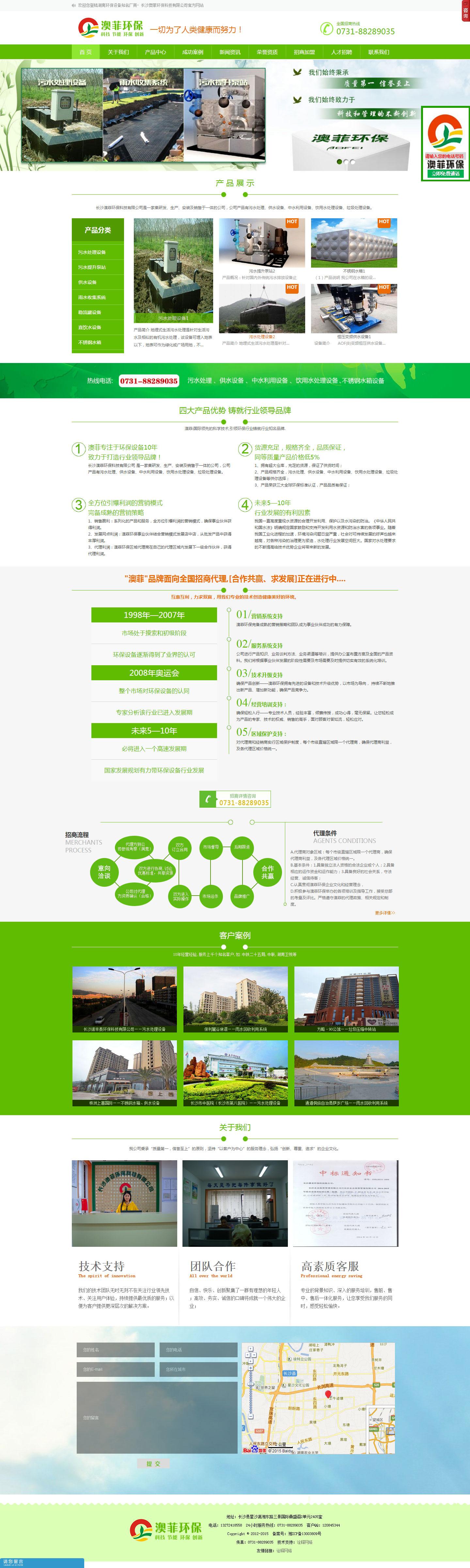 长沙澳菲环保科技有限公司