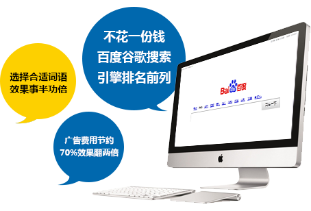 网站优化加盟,百度优化加盟
